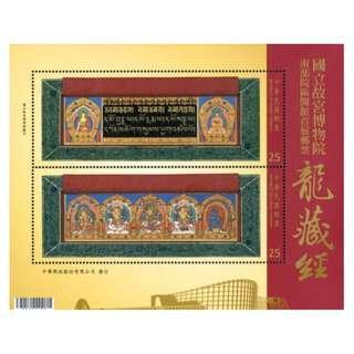 台灣 2015年 (特632)國立故宮博物院南部院區開館首展郵票小全張