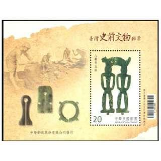 台灣 2015年 (特627)臺灣史前文物郵票小全張
