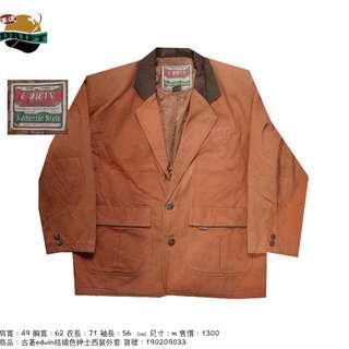 古著edwin桔橘色紳士西裝外套