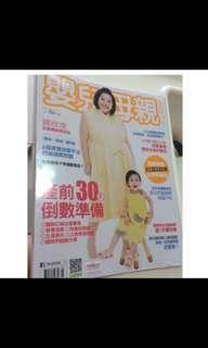 🚚 嬰兒與母親 雜誌 2018/05