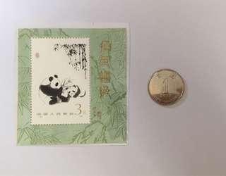 中國人民郵政 熊貓郵票