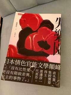 失樂園 渡邊淳一 日本小說 情色小說