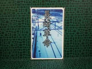 長崎革命八達通(不議價)