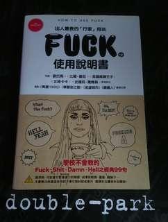FUCK使用說明書 <書籍>