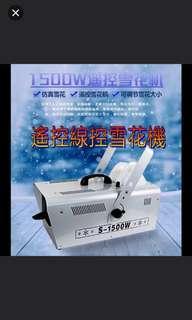 漂雪花機遙控線控1500W派對婚宴節日 (包2支雪花油) (elecone系列) (party disco snow machine)