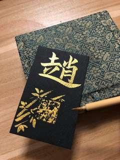 Gold Ink Customisable Chinese Calligraphy