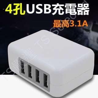 🚚 新款 多口 USB 充電器 3.1A 4口 usb 智能 保護 快速 充電頭 多孔 手機 平板 4孔 iPhone android 安卓 平板 三星 Samsung 4 port wall charger portable