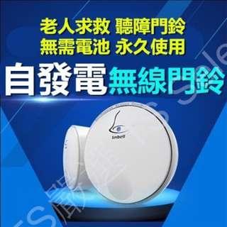自發電 無線 門鈴 免電池 免佈線 長距離 不用電池 老人 緊急 求救 聽障 視障 電 鈴 身障 病患 服務 閃光 音樂 家用 寵物 一對一 一對多 多對一 多對多 self powered wireless doorbell