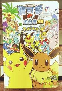 Pokemon 遊戲書(包平郵)