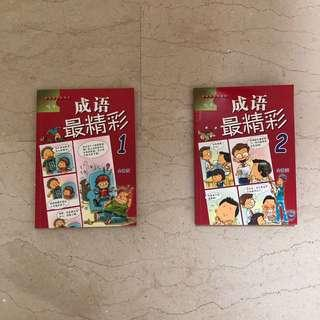 🚚 Chinese books