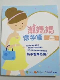 潮媽媽懷孕篇+防敏1000天