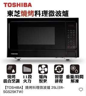 【TOSHIBA東芝】燒烤料理微波爐 (25L) ER-SGS25(K)