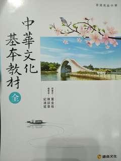 🚚 中華文化教材+學習手冊(習作)合售 #我要賣課本