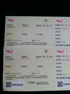 香港----中山石歧來回車票