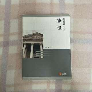 🚚 憲法 許育典