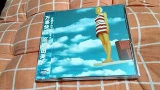 (平售$38)+包平郵(不另再折) 高橋由美子 日版cd