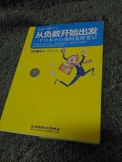 🚚 從負數開始出發 一個日本小白領的發財筆記