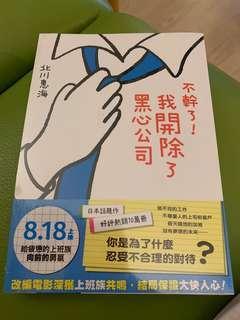 全新包膠 不幹了!我開除了黑心公司 日本小說
