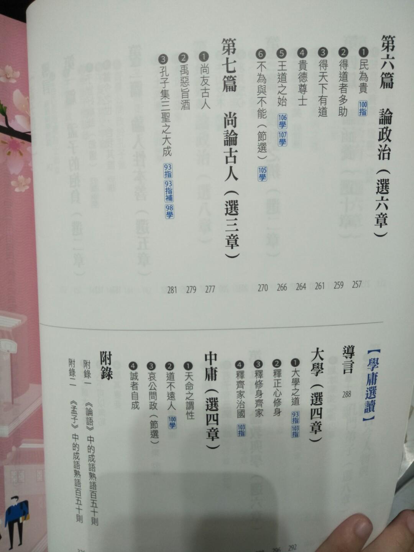 中華文化教材+學習手冊(習作)合售 #我要賣課本