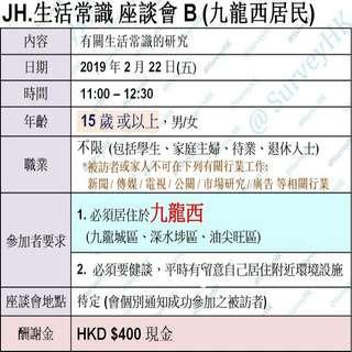 *JH.生活常識座談會B* 🚕🏬 *(九龍西 居民)*