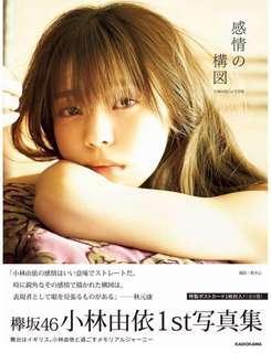 「預訂」欅坂46  小林由依1st写真集「感情の構図」