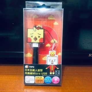 🚚 豆腐人造型USB吊飾