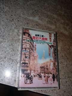 羅大佑 蔣志光 袁鳳瑛 葉德嫻 梅艷芳(音樂工廠 皇后大道東 錄音帶)