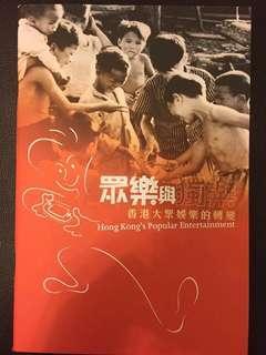 香港大眾娛樂的改變