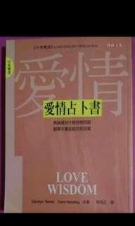 高雄市全新中英文愛情占卜書特價280元#我要賣課本