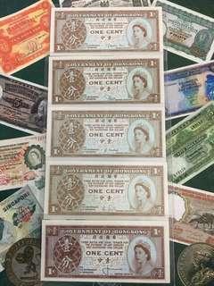 Hong Kong 🇭🇰1¢ banknotes ~ complete signatures set ~ 5 pcs !