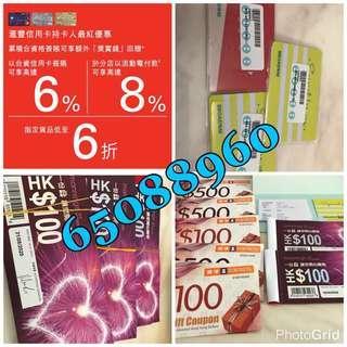 大量收券:豐澤94.5🔥,百老匯93.5,萬寧93,各種現金券