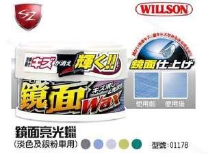 WILLSON鏡面亮光蠟(淡色及銀粉車用)
