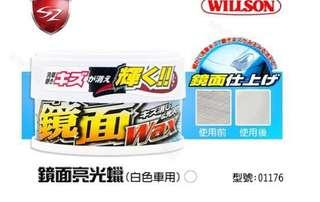 WILLSON鏡面亮光蠟(白色車用)250g