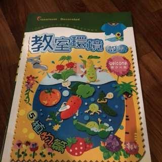 🚚 Crafts book
