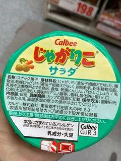 SOLD OUT Direct from Japan Calbee Fries