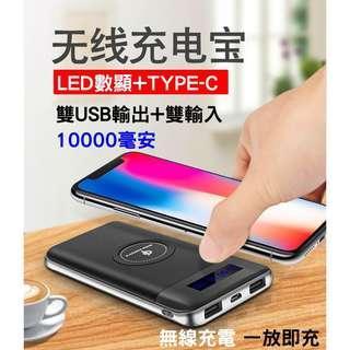 🚚 新品♡行動電源 LED數字 10000毫安 QI 行動電源