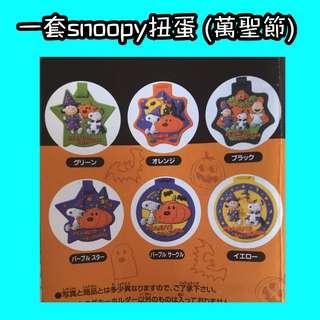 全新snoopy扭蛋 鑰匙扣 萬聖節擺設 日本 玩具 生日禮物 文具  史努比 Charlie Brown toy decoration peanut 花生漫畫 史路比