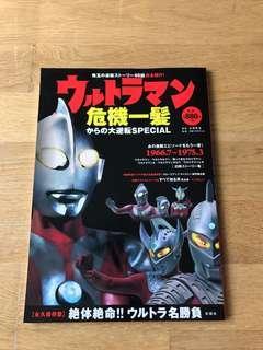 Ultraman 超人