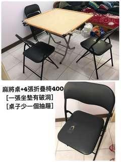 麻將桌+4張折疊椅