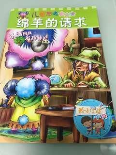 Chinese Story Book (绵羊的请求)- 儿童思考智慧书