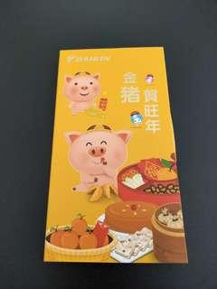 🚚 Daikin year of the pig red packets