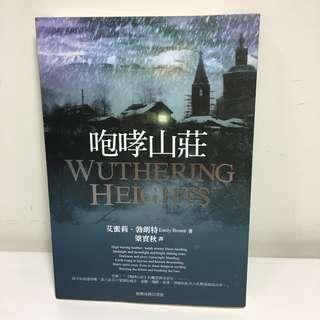 嘯風山莊/經典新譯 /Wuthering Heights/咆哮山莊/文學