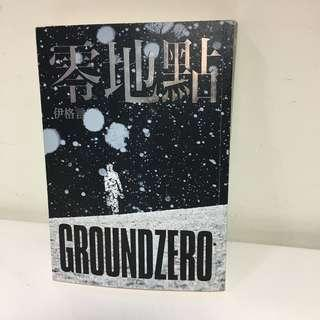 零地點 GroundZero 伊格言