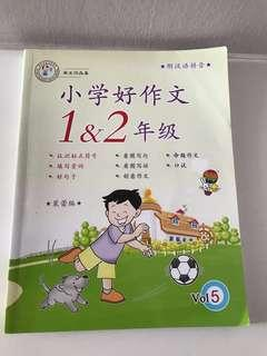 Chinese Compo Book P1&2