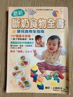 斷奶食物全書 嬰兒食物全指南
