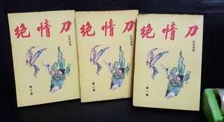 絕情刀 秋夢痕著 60年代 武俠小說 珍藏版 1-3集完 毅力出版社 品相如相片