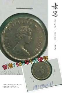 1980年1元港幣
