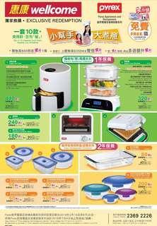 ($1/個)(現貨暫有138個) 惠康印花 惠康 印花 Wellcome Pyrex 廚用電器及玻璃容器系列