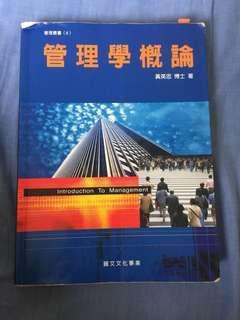 管理學概論 #我要賣課本