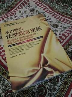 🚚 本田健的快樂致富聖經